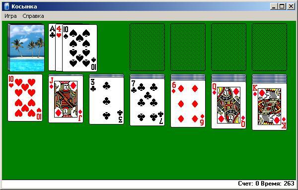 """Карты раздаются по три.  Запустите игру  """"Косынка """"."""